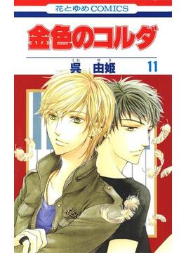 【11-15セット】金色のコルダ(花とゆめコミックス)