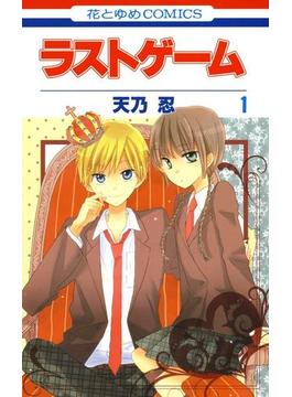 【1-5セット】ラストゲーム(花とゆめコミックス)