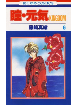 【6-10セット】瞳・元気 KINGDOM(花とゆめコミックス)