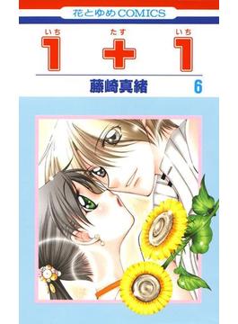 【6-10セット】1+1(いちたすいち)(花とゆめコミックス)