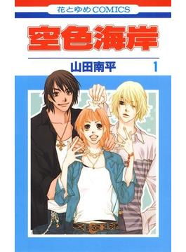 【1-5セット】空色海岸(花とゆめコミックス)