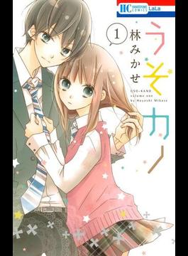 【全1-8セット】うそカノ(花とゆめコミックス)