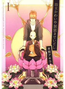 【全1-4セット】坊主かわいや袈裟までいとし(花丸コミックス)