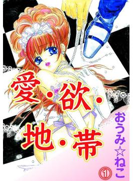 【全1-2セット】愛・欲・地・帯(秋水社/MAHK)