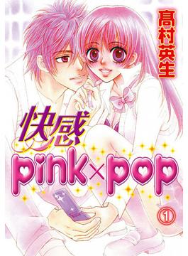 【全1-2セット】快感pink×pop(秋水社/MAHK)