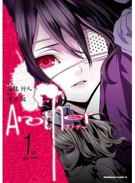 【全1-4セット】Another(角川コミックス・エース)