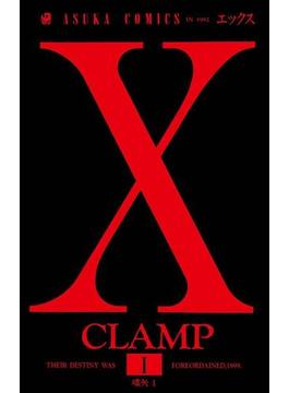 【1-5セット】X(あすかコミックス)