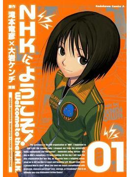【全1-8セット】NHKにようこそ!(角川コミックス・エース)