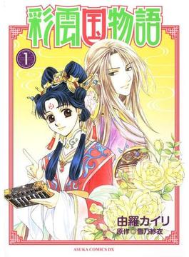【全1-9セット】彩雲国物語(あすかコミックスDX)