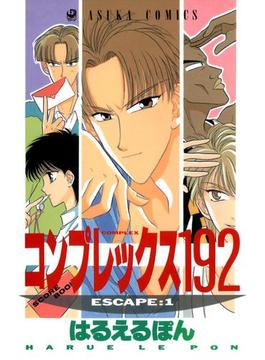 【1-5セット】コンプレックス192(あすかコミックス)