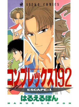 【全1-10セット】コンプレックス192(あすかコミックス)