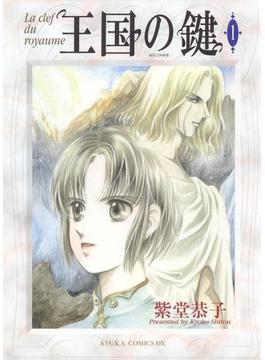 【1-5セット】王国の鍵(あすかコミックスDX)