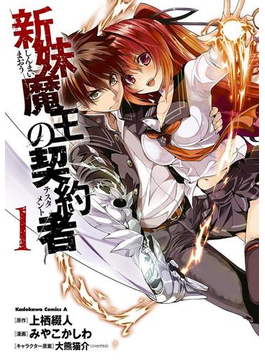 【1-5セット】新妹魔王の契約者(角川コミックス・エース)