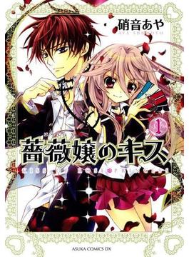 【全1-9セット】薔薇嬢のキス(あすかコミックスDX)