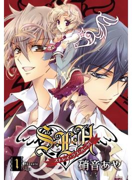 【全1-5セット】S・L・H ストレイ・ラブ・ハーツ!(カドカワデジタルコミックス)