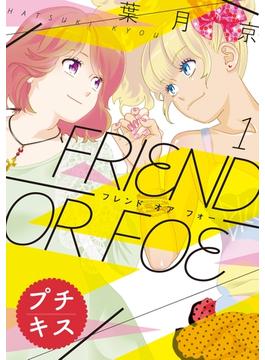 【全1-5セット】FRIEND OR FOE