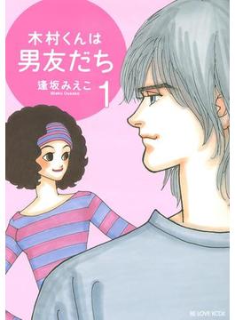 【全1-5セット】木村くんは男友だち