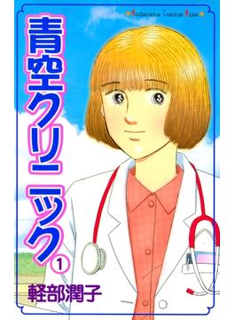 【全1-8セット】青空クリニック