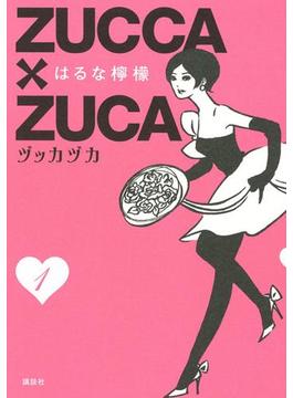 【全1-10セット】ZUCCA×ZUCA