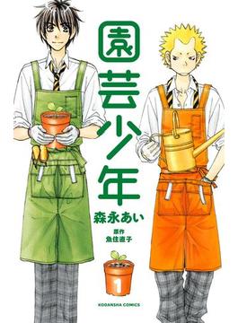 【全1-4セット】園芸少年