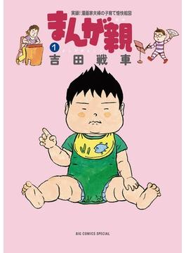 【全1-5セット】まんが親(ビッグコミックススペシャル)