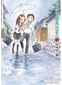 【全1-9セット】からかい上手の高木さん(ゲッサン少年サンデーコミックス)