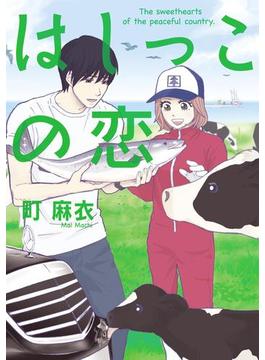 【全1-2セット】はしっこの恋(フィールコミックス)