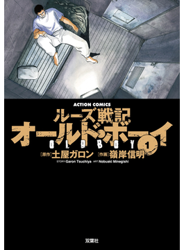 【1-5セット】オールドボーイ(アクションコミックス)