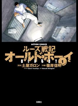 【全1-8セット】オールドボーイ(アクションコミックス)