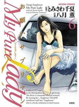 【6-10セット】My Pure Lady(アクションコミックス)