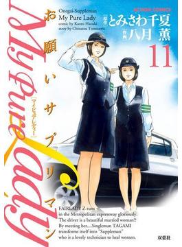 【11-15セット】My Pure Lady(アクションコミックス)