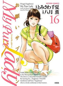 【16-20セット】My Pure Lady(アクションコミックス)