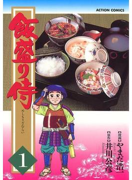 【1-5セット】飯盛り侍(アクションコミックス)