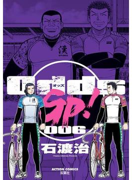 【6-10セット】Odds GP!(アクションコミックス)