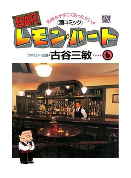【6-10セット】BARレモン・ハート(アクションコミックス)