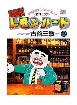 【11-15セット】BARレモン・ハート(アクションコミックス)