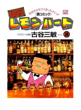 【16-20セット】BARレモン・ハート(アクションコミックス)