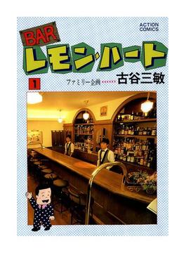 【全1-33セット】BARレモン・ハート(アクションコミックス)