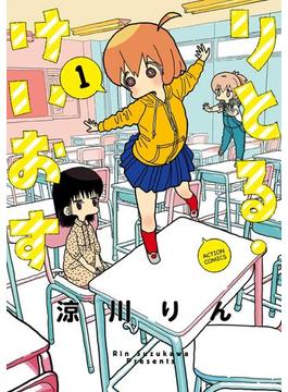 【全1-2セット】りとる・けいおす(アクションコミックス)