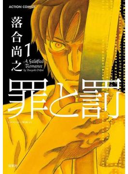 【1-5セット】罪と罰(アクションコミックス)