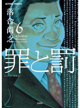 【6-10セット】罪と罰(アクションコミックス)