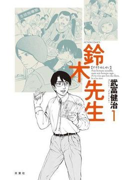 【1-5セット】鈴木先生(アクションコミックス)