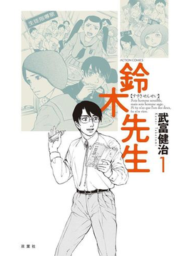 【全1-11セット】鈴木先生(アクションコミックス)