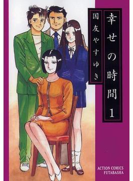 【1-5セット】幸せの時間(アクションコミックス)