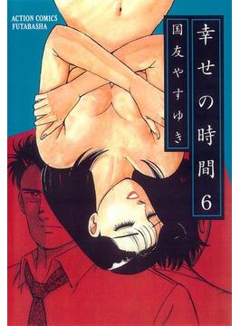【6-10セット】幸せの時間(アクションコミックス)