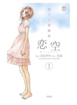 【全1-10セット】恋空 切ナイ恋物語(COMIC魔法のiらんど)