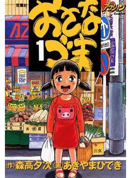 【1-5セット】おさなづま(アクションコミックス)