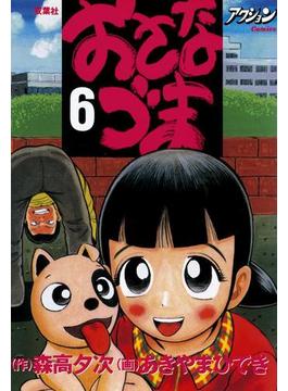 【6-10セット】おさなづま(アクションコミックス)