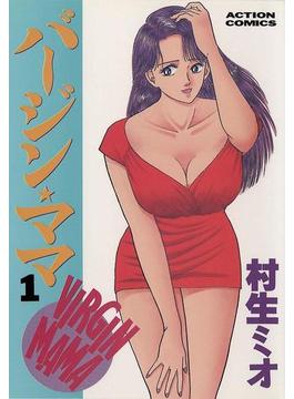 【1-5セット】バージンママ(アクションコミックス)