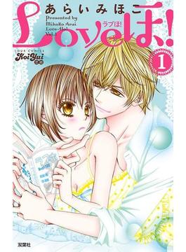【全1-4セット】Loveほ!(koiyui(恋結))